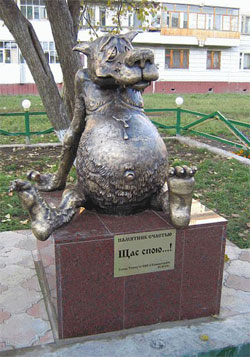 """5 октября 2005 года в Томске в сквере на улице Шевченко установили памятник счастью под названием  """"Щас спою.! """"."""