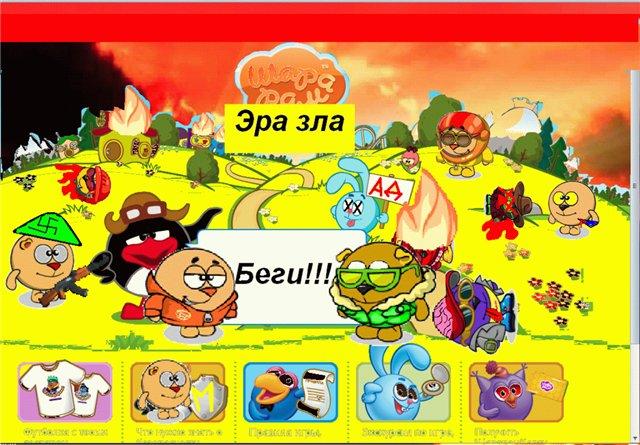 http://ulin.ru/image/game/smeshariki-shararam-01.jpg