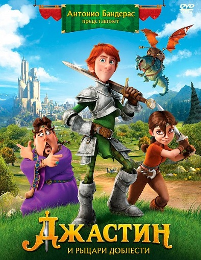 ������� � ������ �������� / Justin and the Knights of Valour