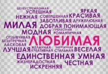 Photo of Словарь нежных слов для любимой девушки (более 360 слов)