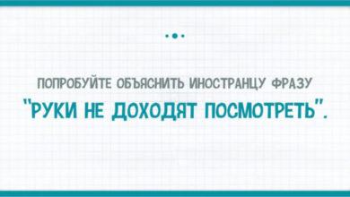 Photo of Русский язык в курьезах и анекдотах